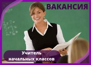 Требуется педагог начальных классов СРОЧНО - Изображение #1, Объявление #1660641