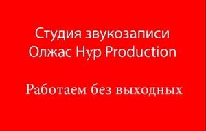 Студия звукозаписи в Сатпаеве  - Изображение #1, Объявление #1684344