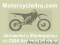 Запчасти для мотоциклов из США Сатпаев