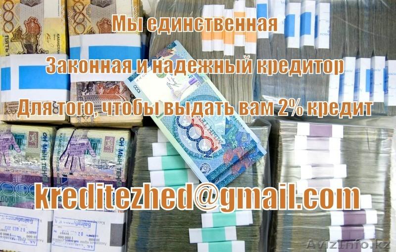 Нужны деньги для бизнеса? У меня есть 2% кредит, Объявление #1441572