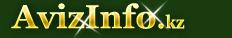 Карта сайта AvizInfo.kz - Бесплатные объявления всякая всячина,Сатпаев, продам, продажа, купить, куплю всякая всячина в Сатпаеве